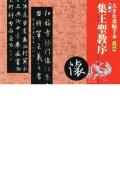 大きな条幅手本・古典編2 集王聖教序