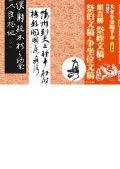 大きな条幅手本古典編6 顔真卿祭姪文稿・祭伯文稿・争坐位文稿