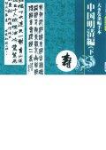 大きな条幅手本 中国明清編 下巻
