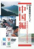 DVD筆墨硯紙のすべて5 中国編