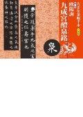 大きな条幅手本・古典編3 九成宮醴泉銘