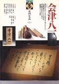 墨スペシャル 1990年 4号 会津八一