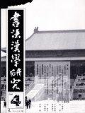 書法漢学研究 第4号 新品