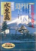 趣味の水墨画 2000年新年号 松竹梅を描こう