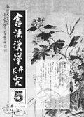 書法漢学研究 第5号 新品