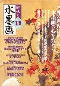 趣味の水墨画 2002年11月号 禅の世界に親しみ、水墨画の心を究める