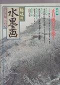 趣味の水墨画 1990年新年号 正月風景を描く