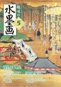 趣味の水墨画 2003年5月号 富岡鉄斎の絵心に学ぶ