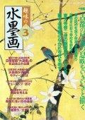 趣味の水墨画 2003年3月号 古都の早春の息吹をいきいきと描く
