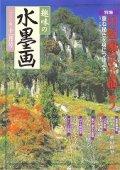 趣味の水墨画 2000年11月号 田園風景を描こう