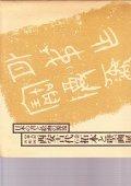 中華人民共和国西安古代金石拓本と壁画展 日本の書と絵画の源流