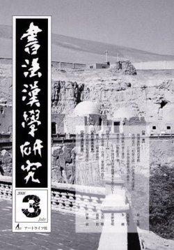 画像1: 書法漢学研究 第3号 新品