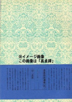 画像1: 書道技法講座4 かな 関戸本古今集