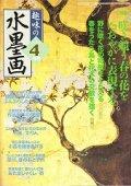 趣味の水墨画 2003年4月号 咲き競う春の花をたおやかに表現する