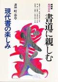NHK趣味百科 書道に親しむ 現代書の楽しみ 平成7年10月〜12月
