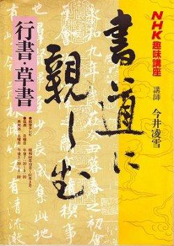 画像1: NHK趣味講座 書道に親しむ 行書・草書 講師 今井凌雪