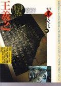 墨スペシャル 1990年 03号 王義之