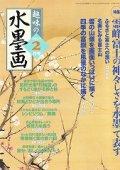 趣味の水墨画 2003年2月号 霊峰富士の神々しさを水墨画で表す